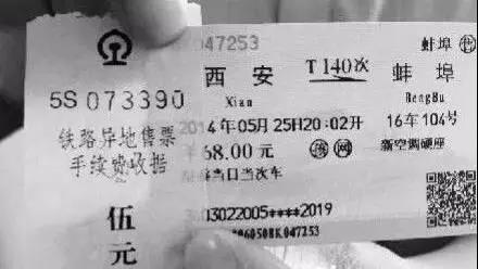 中国铁路总公司决定