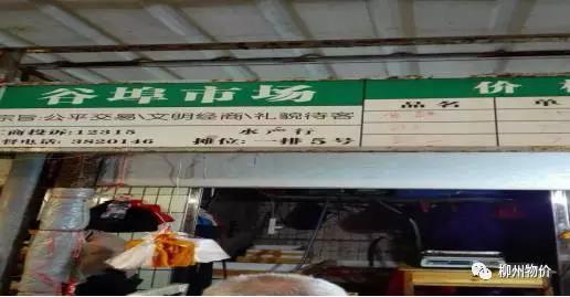 市场名称:谷埠市场