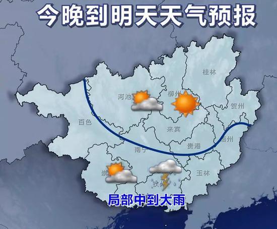 9日20时~10日20时天气预报示意图