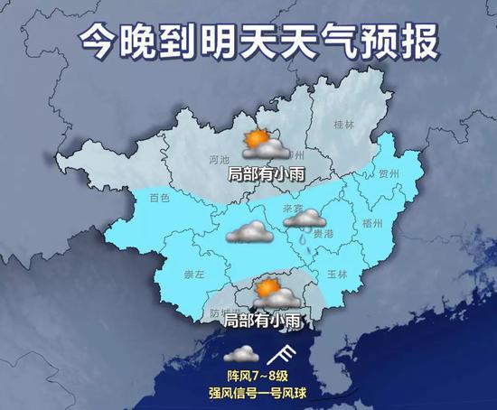 10日20时-11日20时天气预报示意图