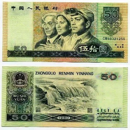 第四套人民币将退出流通 最高升值110倍收藏行情暴涨
