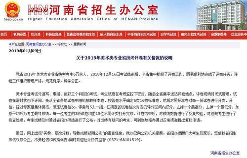 """河南省招办:网上""""修改分数 成绩延期公布""""系谣言"""