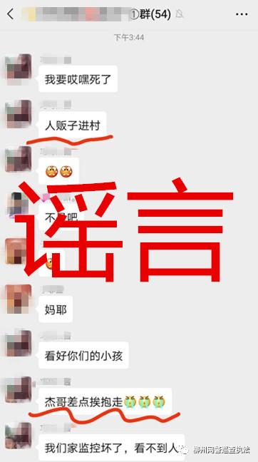 有人贩子进柳州环江村抱走小孩?柳州警方回应了