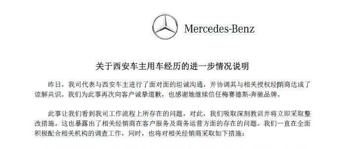 奔驰再发声明:将暂停涉事4S店销售运营