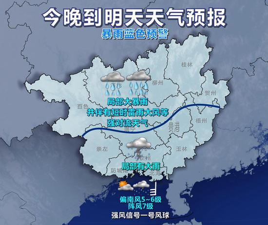 21日20时~22日20时天气预报示意图