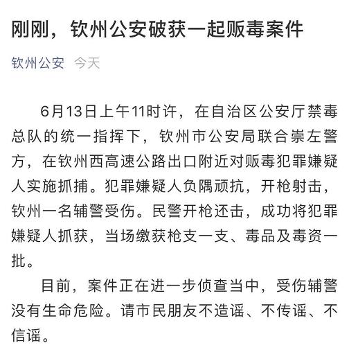 广西钦州发生枪战!贩毒嫌疑人拒捕开枪 一辅警受伤