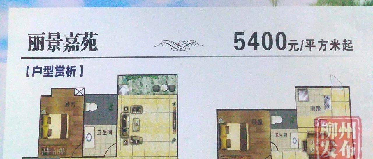 柳州这家公司暗箱操作取得安置房源?只卖5400元一平