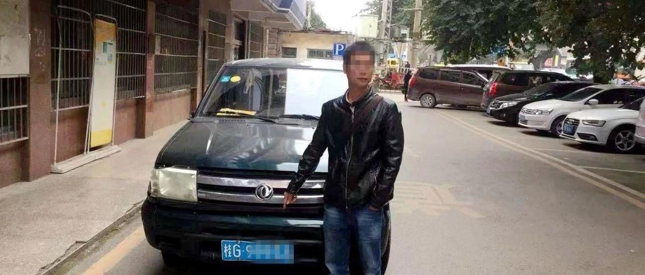 柳州群众举报男子涉毒!交警侦察布控逮个正