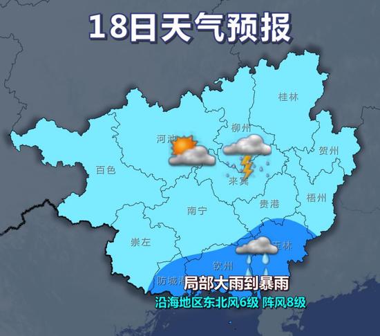 今年影响广西的首个秋台风要来了 一波风雨即将来袭