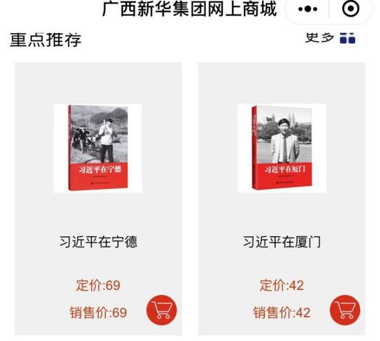 广西新华书店集团网上商城