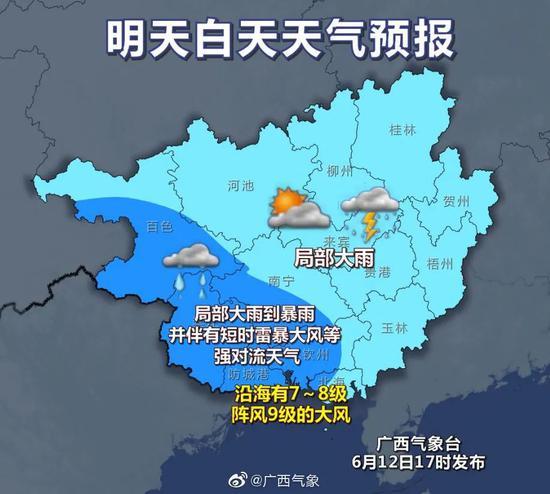 狂风暴雨来了!广西发布台风蓝色预警