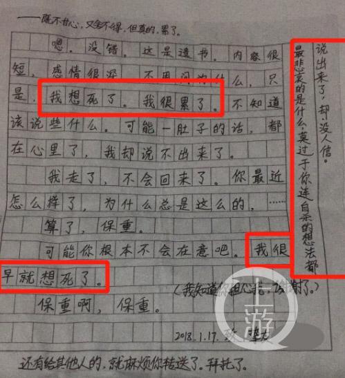 广西学霸女生疑遭欺凌后跳楼自杀 校长:和学校没关系