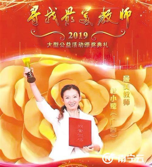 """""""2019寻找最美教师""""大型公益活动颁奖典礼上,杜小鹭获选""""最美教师"""""""