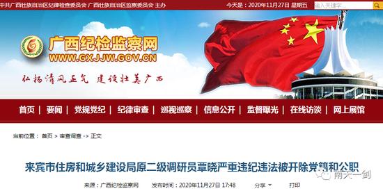 最新消息!广西这些党员干部因违纪违法被通报查处