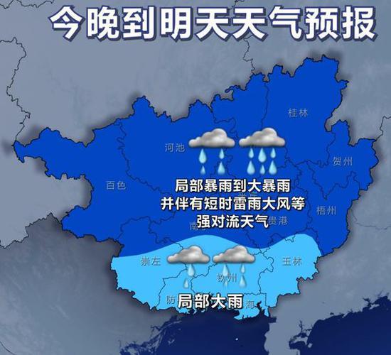 19日20时-20日20时天气预报示意图