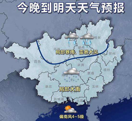 29日20时~30日20时天气预报示意图