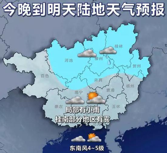 14日20时~15日20时天气预报示意图