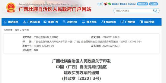 重磅!中国(广西)自由贸易试验