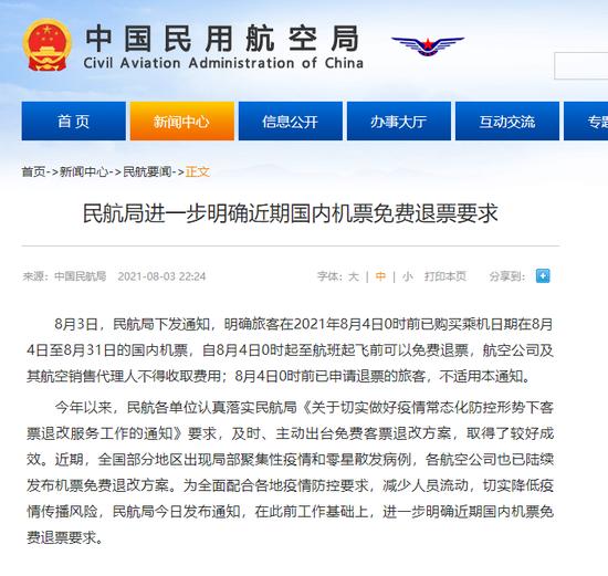 @广西小伙伴!8月4日—31日国内机票免费退