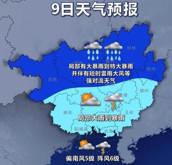 8日20时至9日20时天气预报示意图