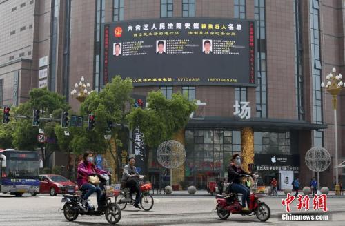 """资料图:南京街头巨屏""""晒""""老赖。中新社发 泱波 摄"""
