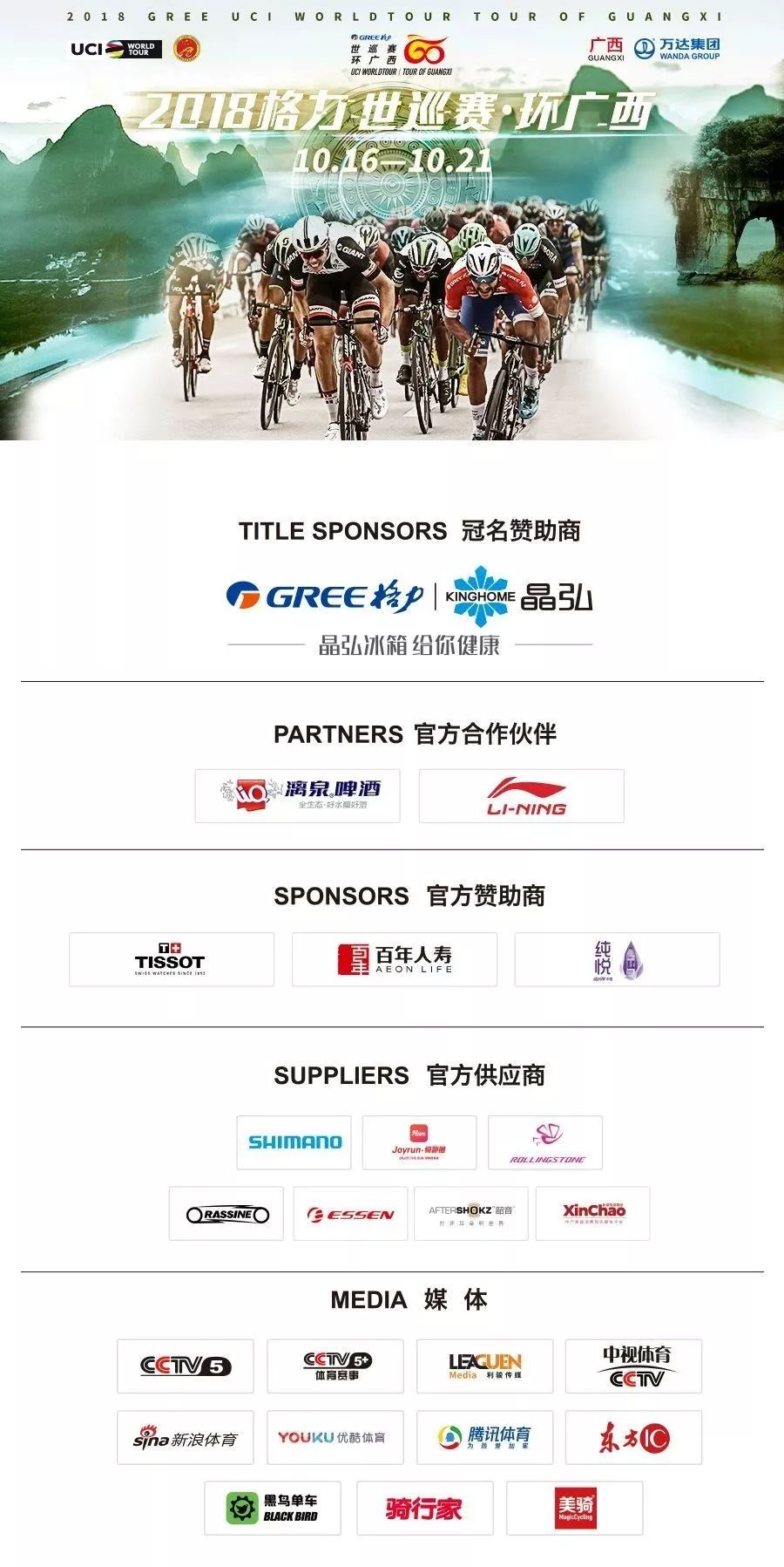 2018格力-环广西公路自行车世界巡回赛官方预热海报