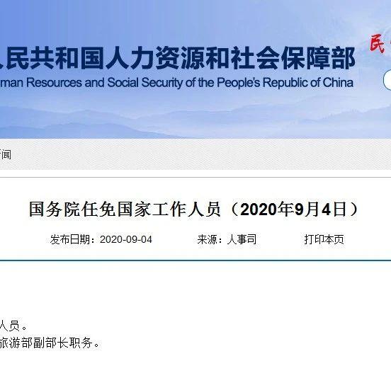 国务院任免国家工作人员:免去李金早文旅部副部长职务