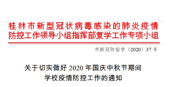 最新通知!桂林要求师生国庆中秋节期间尽量减少外出