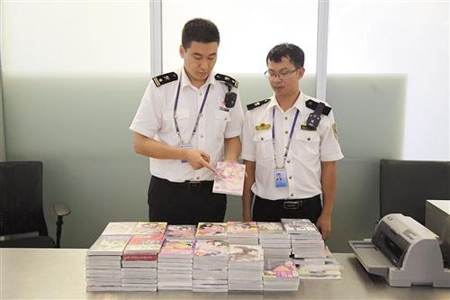 南宁海关查获百余册违禁出版物 两女性携带上机被查