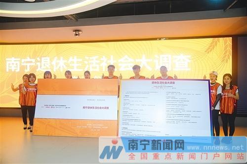 """志愿者现场展示""""南宁退休生活社会大调查""""问卷"""