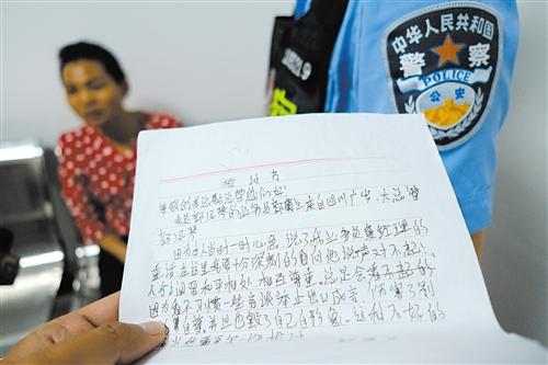 """南宁:涉传人员低头给""""老总""""写检讨 抬头民警站跟前"""