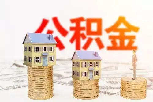 南宁出台公积金阶段性支持政策 4类人可申请延期还款