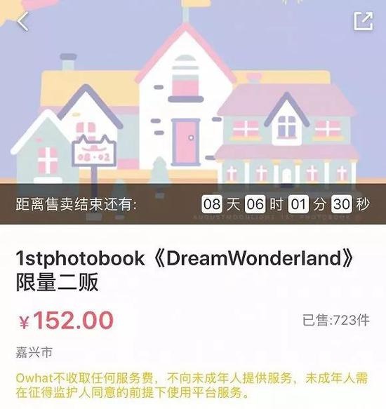 owhat上贩卖的Photo Book