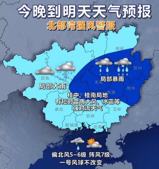 3月2日20时~3日20时天气预报示意图