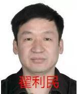 图:公安部刑事侦查局官方微信公众号