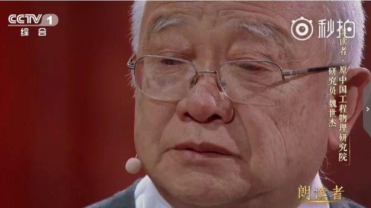半生为国 半生为家!77岁核弹老人的故事让人动容