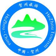 贺州市旅游发展委员会