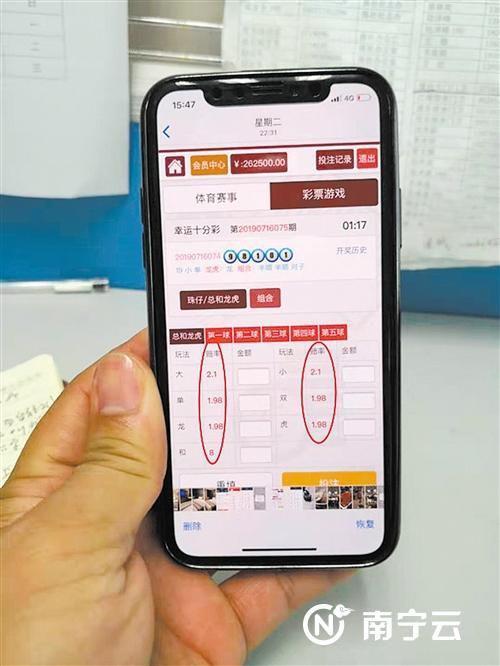 刘女士截图的男网友赌博账号页面。记者 潘国武 摄
