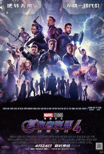 电影《复仇者联盟4》海报