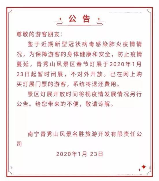 南宁青秀山景区灯展暂时闭展 2020年宾阳炮龙节取消