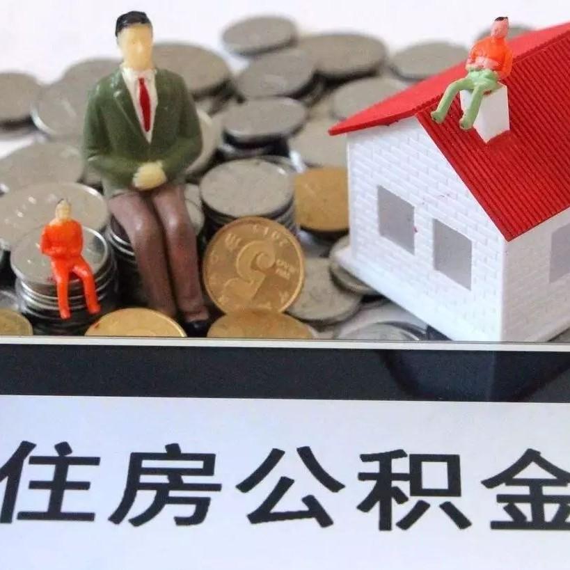 公积金政策近期将有这些新变化!买房租房都该看看