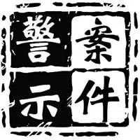 """广西一派出所长为涉黑活动""""开绿灯"""" 收钱就放人"""