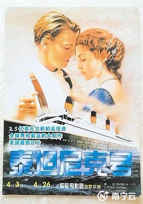 多年前的《泰坦尼克号》海报
