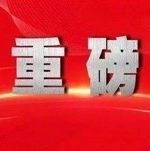 茅仲华任自治区人民检察院党组书记、自治区党委政法委委员