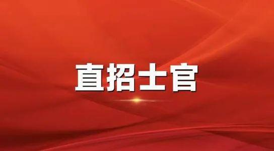 重磅!2020年广西直招士官工作全面展开(附专业表)
