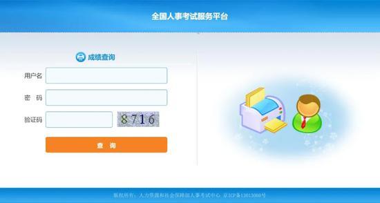 广西公务员笔试合格分数线划定 成绩查询入口已开通