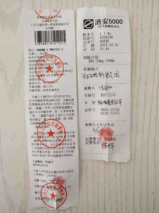 (冯某某3月1日酒驾被交警查处↑)