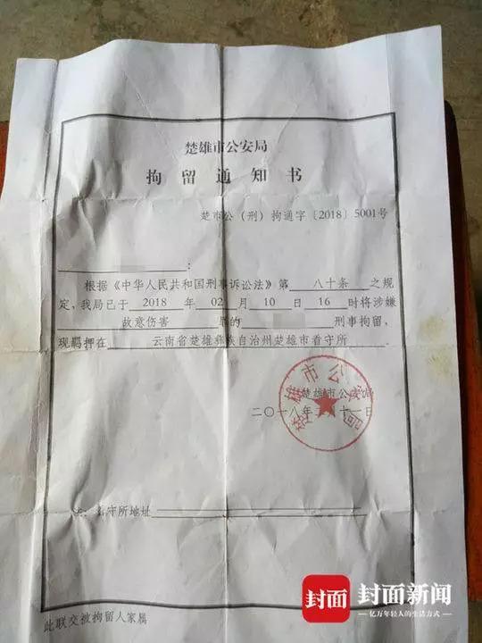 楚雄警方寄给张贵华父母的拘留通知。