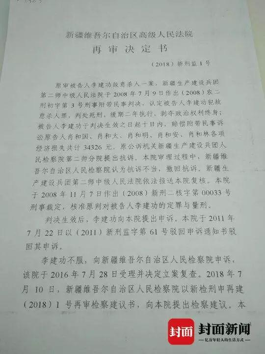 李建功案再审决定书复印件 家属供图