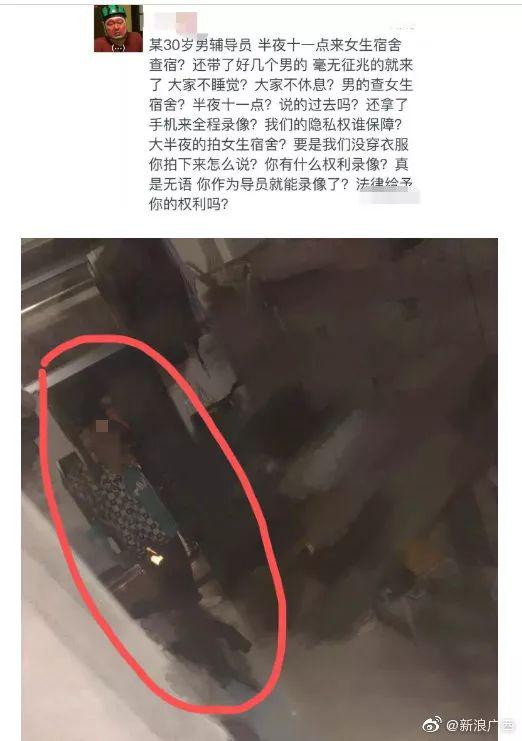曝广西一高校男辅导员带男生突击检查女舍 全程录像